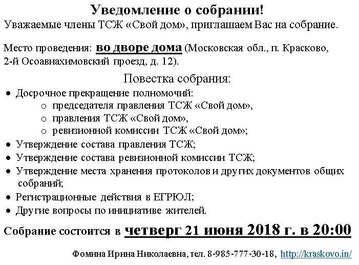 Справку из банка Люберецкий 2-й проезд исправить кредитную историю в вологде